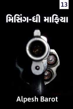 Missing - The Mafia story - 13 by Alpesh Barot in Gujarati