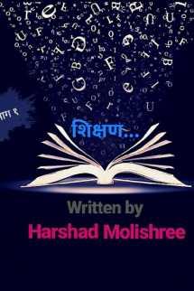 शिक्षण... मराठीत Harshad Molishree
