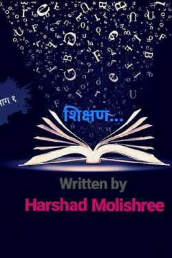 Shikshan by Harshad Molishree in Marathi
