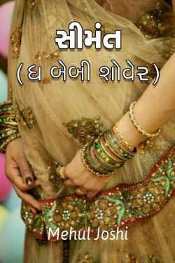 baby shower by Mehul Joshi in Gujarati