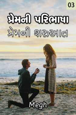 Prem ni paribhasha by megh in Gujarati