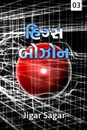 હિગ્સ બોઝોન (ભાગ-૩) by Jigar Sagar in Gujarati
