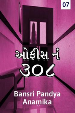 office num 308 - bhag 7 by BANSRI PANDYA ..ANAMIKA.. in Gujarati