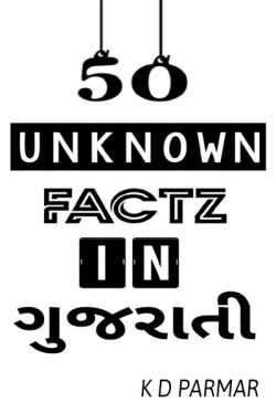 50 unknown factz in gujrati by KISHAN PARMAR in Gujarati