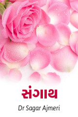 સંગાથ  by Dr Sagar Ajmeri in Gujarati