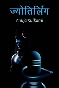 8.12 Jyotiling - 1 by Anuja Kulkarni in Marathi