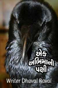 A haughty bird