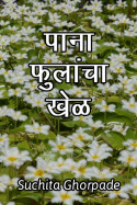पाना-फुलांचा खेळ मराठीत Suchita Ghorpade