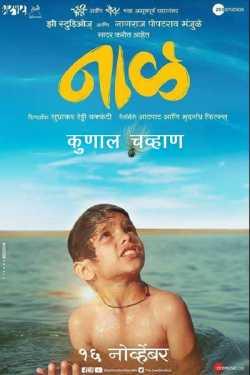 Naal by कुणाल चव्हाण in Marathi