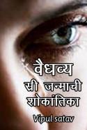 वैधव्य-स्री जन्माची शोकांतिका मराठीत Savita Satav
