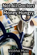 Not All Doctors Money Hungry by Valibhai Musa in English