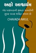 CHAVADA NIKUL દ્વારા અહો આશ્ચર્યમ : ગંધ પારખવાની ક્ષમતા માનવી ની સુપર પાવર શક્તિ સમાન છે ગુજરાતીમાં