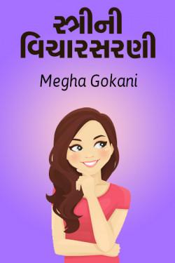 Stri ni vicharsarni by Megha gokani in Gujarati