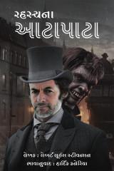 રહસ્યના આટાપાટા  by Hardik Kaneriya in Gujarati