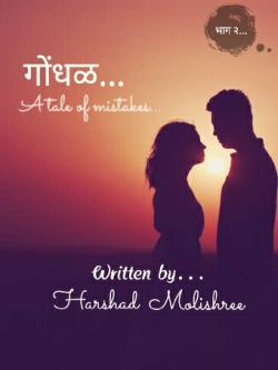 Gondhal - 2 by Harshad Molishree in Marathi