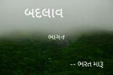 બદલાવ  by bharat maru in Gujarati