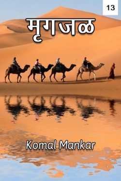Mrugjal - 13 by Komal Mankar in Marathi
