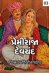 Premiraja Devchand - 3