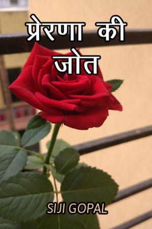 प्रेरणा की जोत बुक SIJI GOPAL द्वारा प्रकाशित हिंदी में