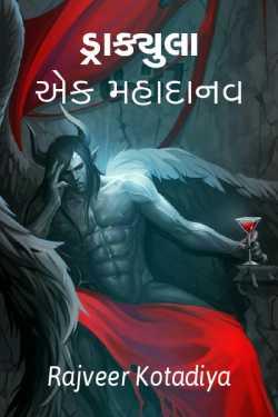 dracula - the demon king by Rajveer Kotadiya in Gujarati