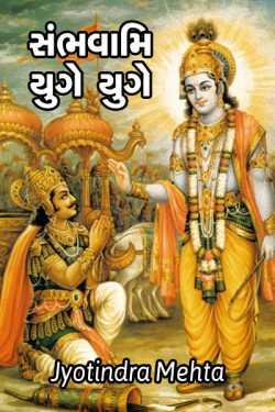 sambhavami Yuge Yuge - 1 by Jyotindra Mehta in Gujarati