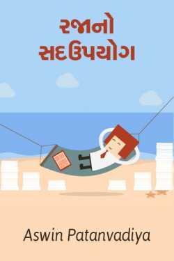 rajano sadupayog by aswin patanvadiya in Gujarati