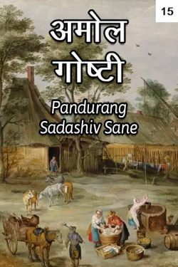 Amol goshti - 15 to 22 by Sane Guruji in Marathi