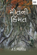 mout ni kimat part 3 by A friend in Gujarati