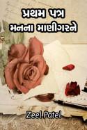 Zeel Patel દ્વારા પ્રથમ પત્ર મનના માણીગરને ગુજરાતીમાં