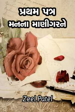 pratham patra man na manigar ne... by Zeel Patel in Gujarati