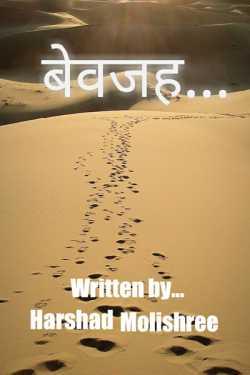 Bevajah by Harshad Molishree in Hindi