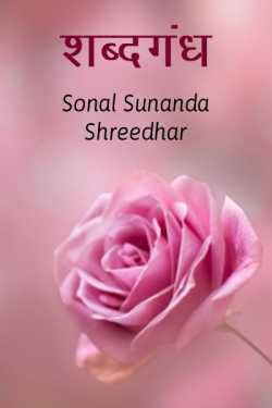Shabdgandh by Sonal Sunanda Shreedhar in Marathi