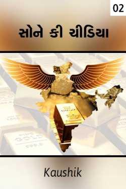 sone ki chidiya 2 by Kaushik Vasoya in Gujarati