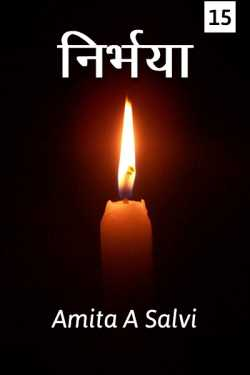 Nirbhaya - 15 by Amita a. Salvi in Marathi