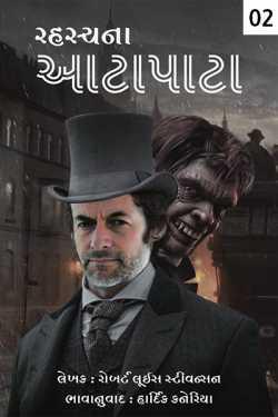 Rahsyna aatapata - 2 by Hardik Kaneriya in Gujarati