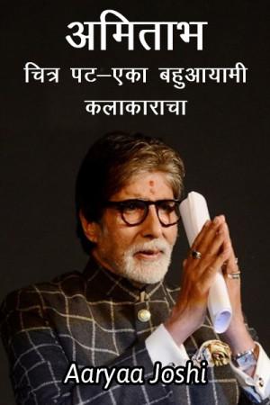 अमिताभ....   चित्र  पट-एका बहुआयामी कलाकाराचा - अमिताभ....   चित्र  पट-  एका बहुआय मराठीत Aaryaa Joshi