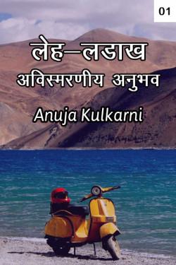 10. leh ladakh - avismraniy anubhav - 1 by Anuja Kulkarni in Marathi