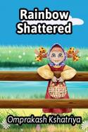 Rainbow shattered by Omprakash Kshatriya in English