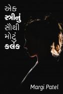 Ek stri nu sauthi motu kalank by Margi Patel in Gujarati