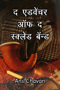 द एडवेंचर ऑफ द स्क्लेड बॅन्ड 1 मराठीत Anil Chavan