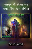 कलयुग के क्रीष्ना संग राधा-मीरा - v s, गोपीया. बुक gosai amit द्वारा प्रकाशित हिंदी में