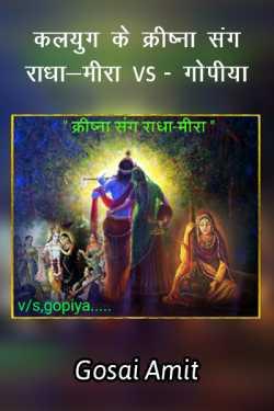 Kaliyug ke krishna sang radha-meera v s gopiya... by gosai amit in Hindi