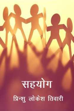 Sahyog by प्रिन्शु लोकेश तिवारी in Hindi