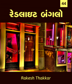 Redlight Bunglow 44 by Rakesh Thakkar in Gujarati