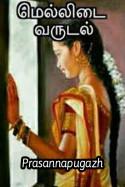 மெல்லிடை வருடல் by Prasanna Ranadheeran Pugazhendhi in Tamil}