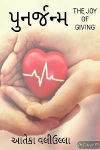 પુનર્જન્મ (The joy Of Giving)