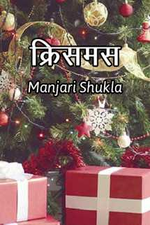 क्रिसमस - हैप्पी क्रिसमस बुक Manjari Shukla द्वारा प्रकाशित हिंदी में