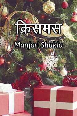 Christmas by Manjari Shukla in Hindi