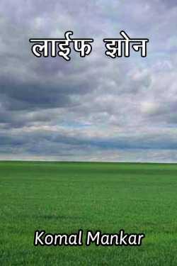 लाईफझोन  by Komal Mankar in Marathi