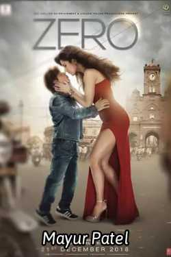 Movie Review - 'Zero' ... Will King Khan's career be able to overcome the drowning of the f by Mayur Patel in Hindi